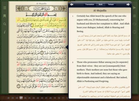 برنامج قرآن الكريم للآيباد Quran