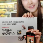 NFC Enabled iPhone Case